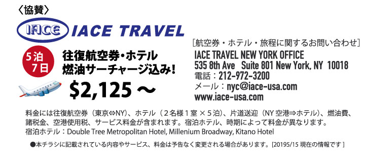 IACE TRAVEL NYC